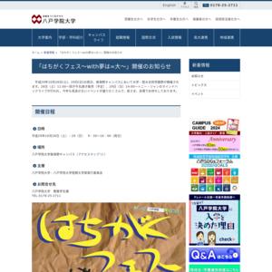 八戸学院大学・短期大学/はちがくフェス