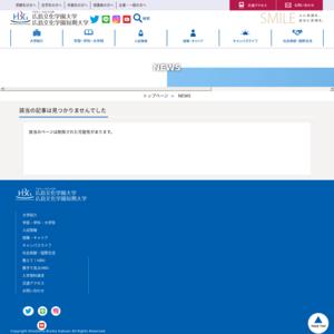 広島文化学園大学・短期大学 長束キャンパス/第53回あかね祭