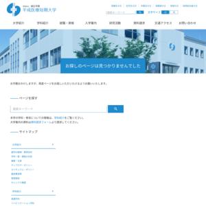 平成医療短期大学/第34回平成祭