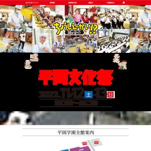 平岡学園/平岡文化祭2017