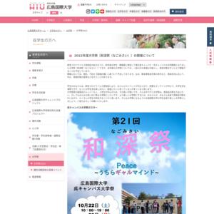 広島国際大学 東広島キャンパス/和深祭