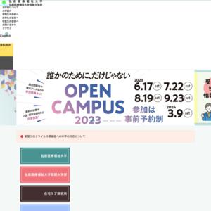 弘前医療福祉大学・短期大学部