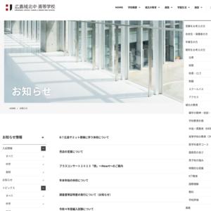 広島城北高等学校・中学校/文化祭