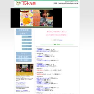 北海道医療大学/第40回九十九祭