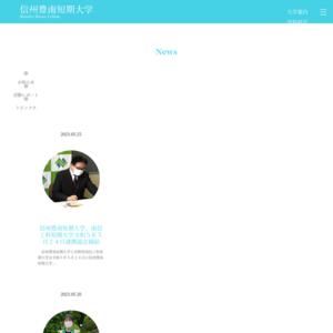 信州豊南短期大学/第34回秋桜祭
