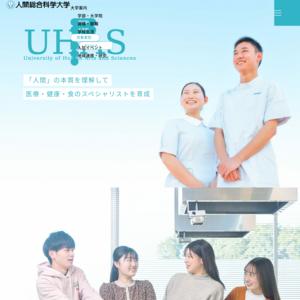 人間総合科学大学 岩槻キャンパス