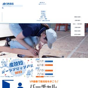 岩手県立産業技術短期大学校 矢巾キャンパス