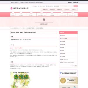 鹿児島女子短期大学/第52回紫苑祭