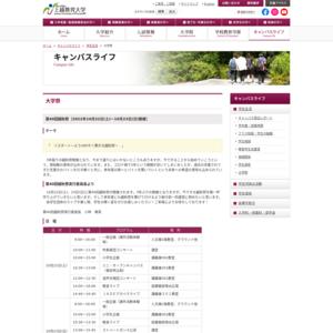 上越教育大学/第34回越秋祭