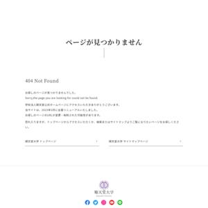 順天堂大学 三島キャンパス/順咲祭2016