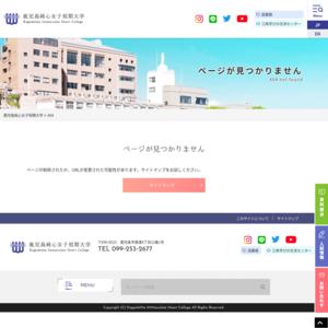 鹿児島純心女子短期大学/第39回純大祭