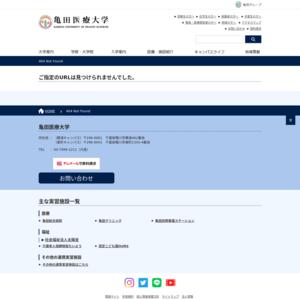 亀田医療大学/第5回亀咲祭