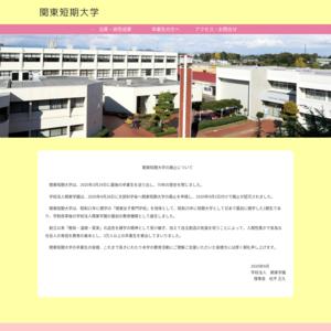 関東短期大学