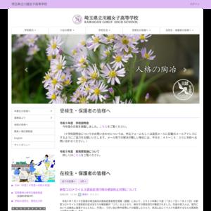 埼玉県立川越女子高等学校