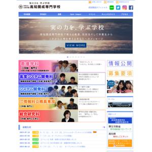 高知開成専門学校/日翔祭