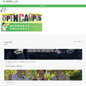 神戸医療福祉大学/第18回播彩祭