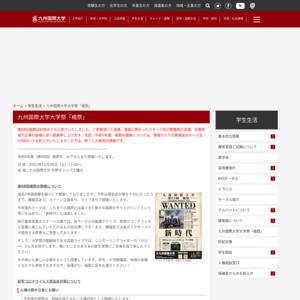 九州国際大学/第63回橘祭