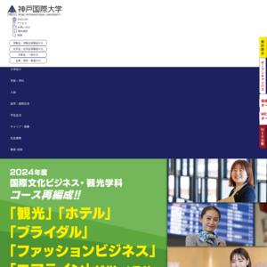 神戸国際大学/2017神国祭