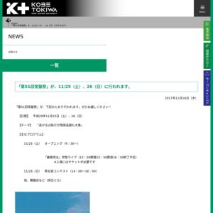 神戸常盤大学/第51回常盤祭