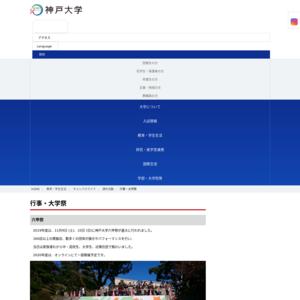 神戸大学 医学部保健学科/名谷祭2018