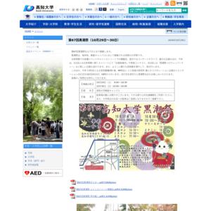 高知大学 朝倉キャンパス/第67回黒潮祭