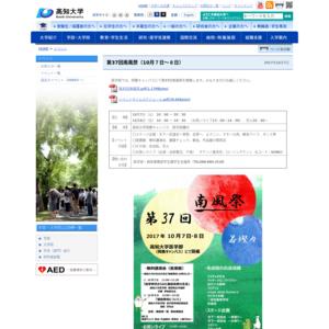 高知大学 岡豊キャンパス/第37回南風祭