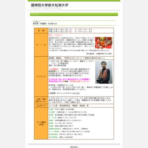國學院大學栃木短期大学/第51回斯花祭