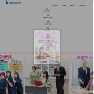 国際短期大学