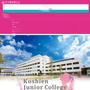 甲子園短期大学