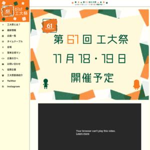 名古屋工業大学/第54回工大祭