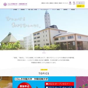 くらしき作陽大学 作陽音楽短期大学