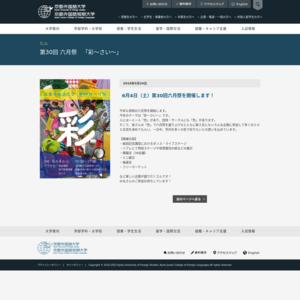 京都外国語大学・短期大学/第30回六月祭
