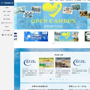 関西国際大学 尼崎キャンパス