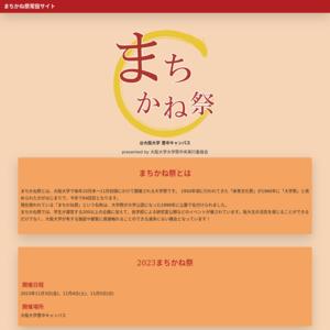 大阪大学 豊中キャンパス/第58回まちかね祭