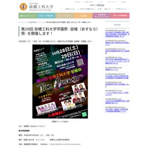 前橋工科大学/第20回翌檜祭