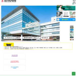 日本大学 松戸歯学部