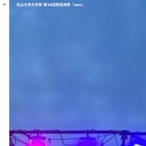 松山大学/第28回熟田津祭