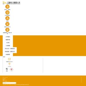 三重県立看護大学/夢緑祭