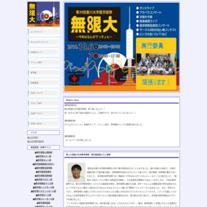 香川大学 三木町医学部キャンパス/第39回医学部祭