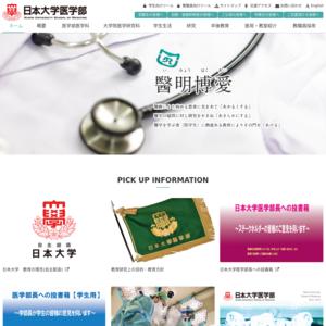 日本大学 医学部 板橋キャンパス 日本大学医学部附属看護専門学校
