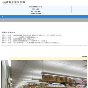佐賀大学 鍋島キャンパス
