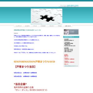 明治学院大学 横浜キャンパス/戸塚まつり