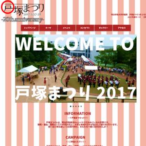 明治学院大学 横浜キャンパス/戸塚まつり2017