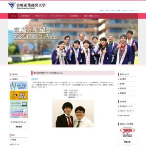 宮崎産業経営大学/第31回古城祭