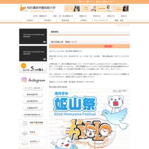別府溝部学園短期大学/第62回姫山祭