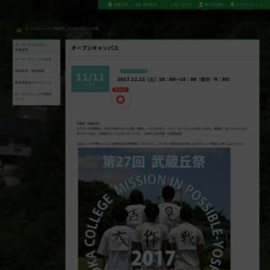 武蔵丘短期大学/第27回武蔵丘祭