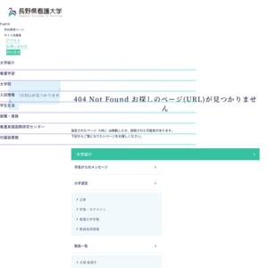 長野県看護大学/鈴風祭