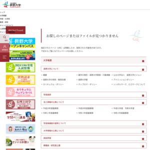 長野大学/第50回大学祭