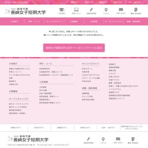 長崎女子短期大学/第50回弥生祭