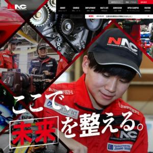 中日本自動車短期大学/自短祭